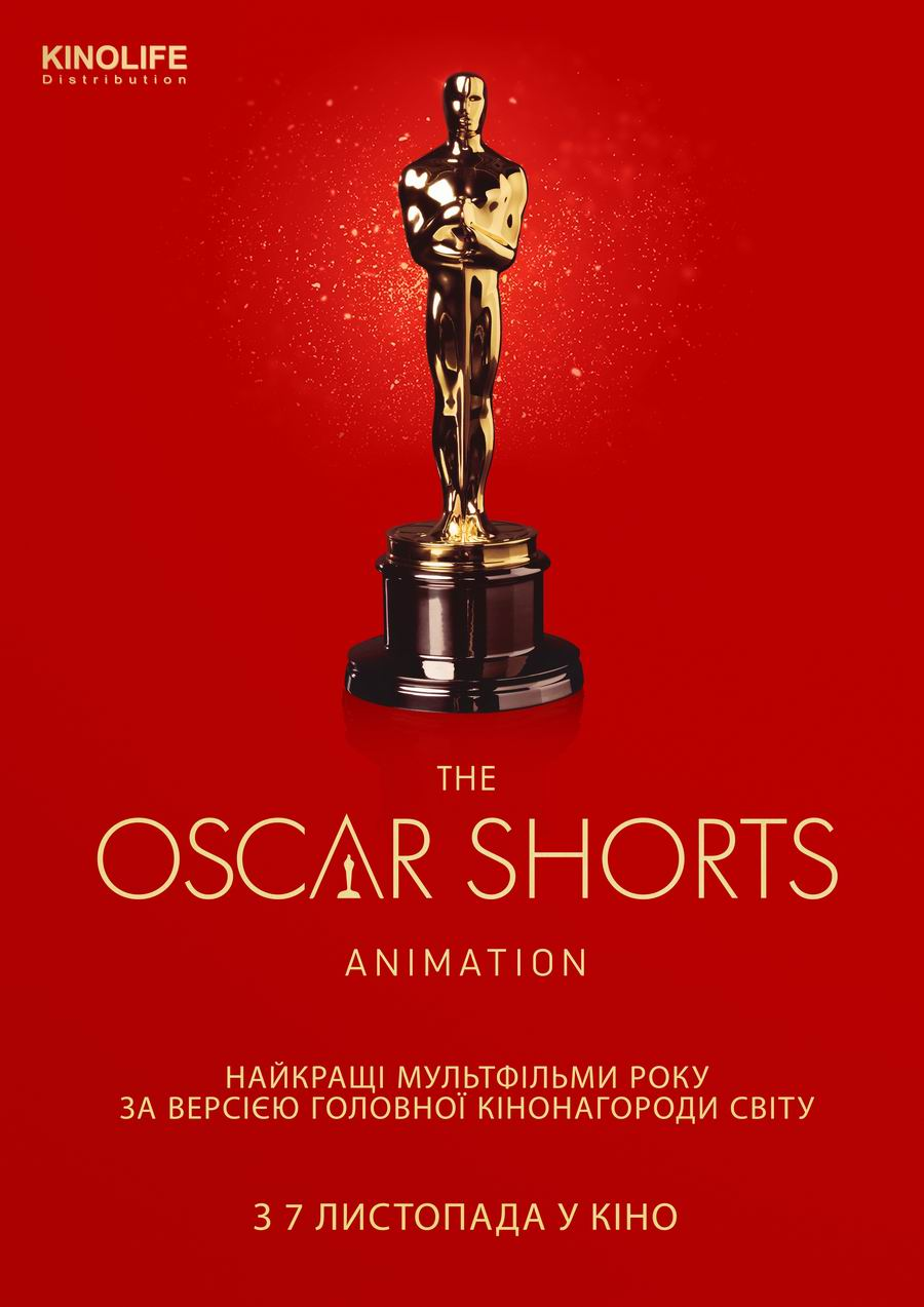 OSCAR SHORTS 2019 ANIMATION